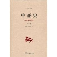 中亚史(第三卷) 蓝琪 刘如梅 著 商务印书馆