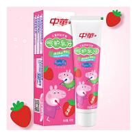 【每满100减50】中华(Zhong Hua)儿童防蛀牙膏小猪佩奇草莓味 呵护乳牙60g