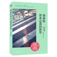 【新书店正版】谢谢你曾来过我的世界仲尼9787540235512北京燕山出版社