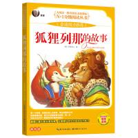 狐狸列那的故事 彩图注音版(大阅读-教育部语文新课标)