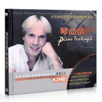 正版 理查德克莱德曼 经典钢琴曲合集轻纯音乐黑胶汽车载cd光盘碟片