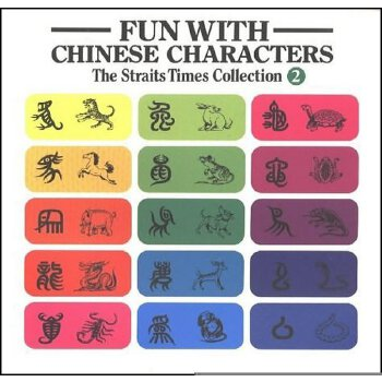 Fun with Chinese Characters #2    ISBN:9789812324795