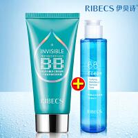 伊贝诗/RIBECS深海凝萃隐形修颜霜40g【裸妆BB三重隐形】品质保证
