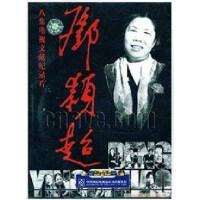 正品 CCTV 电视文献记录片 伟人系列 邓颖超 4DVD