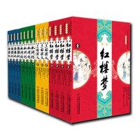 四大名著――中国古典文学名著图文典藏-全本注释版