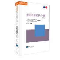 全国专利代理人资格考试考前培训系列教材相关法律知识分册(第2版)