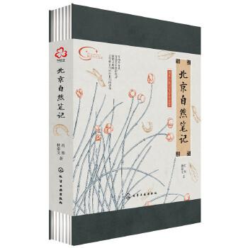 北京自然笔记 博物学文化倡导者刘华杰教授作序并推荐,北京地区观花指南