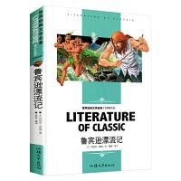 鲁宾逊漂流记 中小学生新课标课外阅读・世界经典文学名著必读故事书 名师精读版