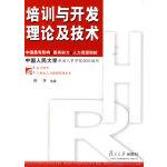 培训与开发理论及技术/复旦博学21世纪人力资源管理丛书