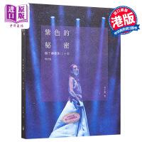紫色的秘密 杨千�酶栌岸�十年 增订版 港版 三联 香港明星艺人