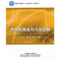 【二手旧书8成新】内燃机排放与污染控制 周松,肖友洪,朱元清著 9787512400061