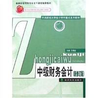 【二手旧书8成新】中级财务会计(新修订版 王君彩 9787505865426