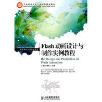 【二手书9成新】 Flash动画设计与制作实例教程 王德永,樊继 人民邮电出版社 9787115249470