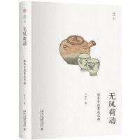 无风荷动:静参中国茶道之韵 北京大学出版社