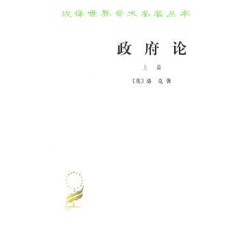 政府论 上篇(pdf+txt+epub+azw3+mobi电子书在线阅读下载)