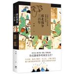 南北战争三百年 : 中国4―6世纪的军事与政权