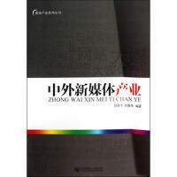 【二手旧书8成新】中外新媒体产业论 曾静平,杜振华 9787563522194