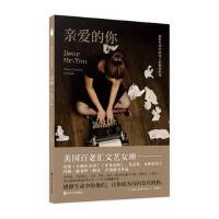 【二手旧书8成新】亲爱的你 [美]玛丽-露易丝帕克(Mary-Louise Parker) 陆茉妍 978754114