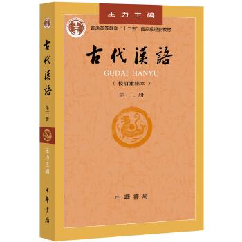 古代汉语 第三册 校订重排本中华书局出版