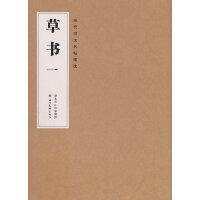 历代书法名帖精选――草书(附送精仿宣纸作品一幅)