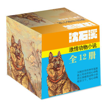 """沈石溪激情动物小说黑天鹅紫水晶 一卷尘封已久的羊皮日记,一场人与天鹅的恩怨故事。一段代代相传的血海深仇,一份生死相依的珍贵感情。《黑天鹅紫水晶》获得2011年""""上海市少年儿童我喜爱的优秀原创童书""""称号。"""