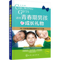 MC送给青春期男孩的成长礼物青春期心理生理问题性教育知识书籍 青少年心理成长10-15岁男孩青春期读物 青春期男孩心理