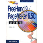 FreeHand 9/PageMaker 6 5C 培训教程