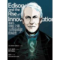 爱迪生:创新之源与商业成就的秘密(他为沃特・迪斯尼、史蒂夫・乔布斯以及其他技术创新企业家铺平了道路――比尔・盖茨作序推