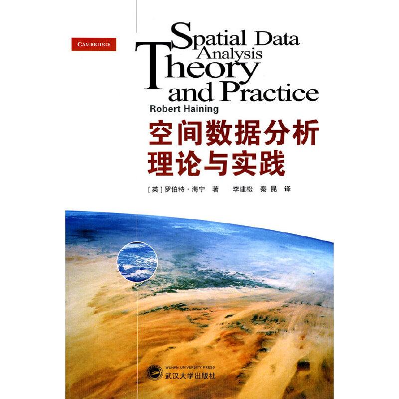 空间数据分析理论与实践