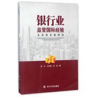 银行业监管国际经验及我国实践研究