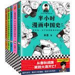 半小时漫画中国史1-5(全5册)(中国史大结局!笑着笑着,大清就亡了!漫画科普开创者混子哥陈磊新作!)