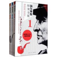 福尔摩斯探案全集插图版全译本超值典藏共3册
