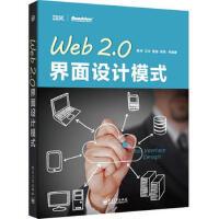 【二手旧书8成新】Web 2 0界面设计模式 黄玮 等 9787121209130