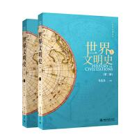 AD世界文明史 第二版 套装上下册 马克�� 北京大学出版社 北大名家执笔 中国人视角下的世界文明 多年教研积淀 考研书