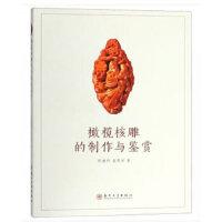 新书--橄榄核雕的制作与鉴赏 周建明,袁雪洪 9787567225275