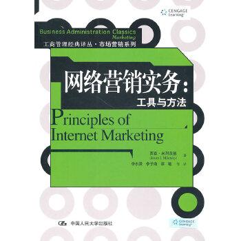 网络营销实务:工具与方法(工商管理经典译丛·市场营销系列)