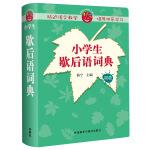 小学生歇后语词典(最新版)