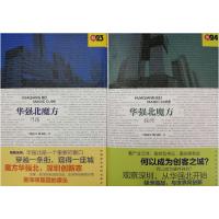 《华强北魔方》(精装彩印,寻路、硅洲全两册)