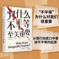 为什么不平等至关重要