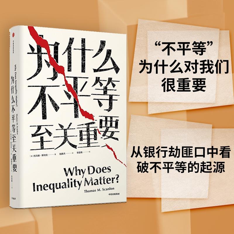 为什么不平等至关重要 哈佛哲学教授,教我们如何对抗996,应对不平等。作为罗尔斯、内格尔同道。左右当代哲学进程的一代哲人,斯坎伦揭露了贫富差距的凶手。
