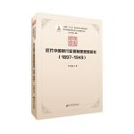 近代中国银行监管制度思想研究(1897-1949)