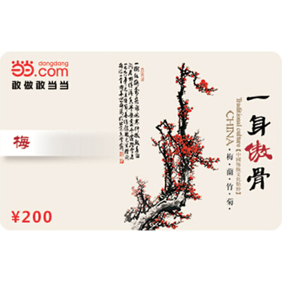 当当梅卡200元【收藏卡】新版当当实体卡,免运费,热销中!