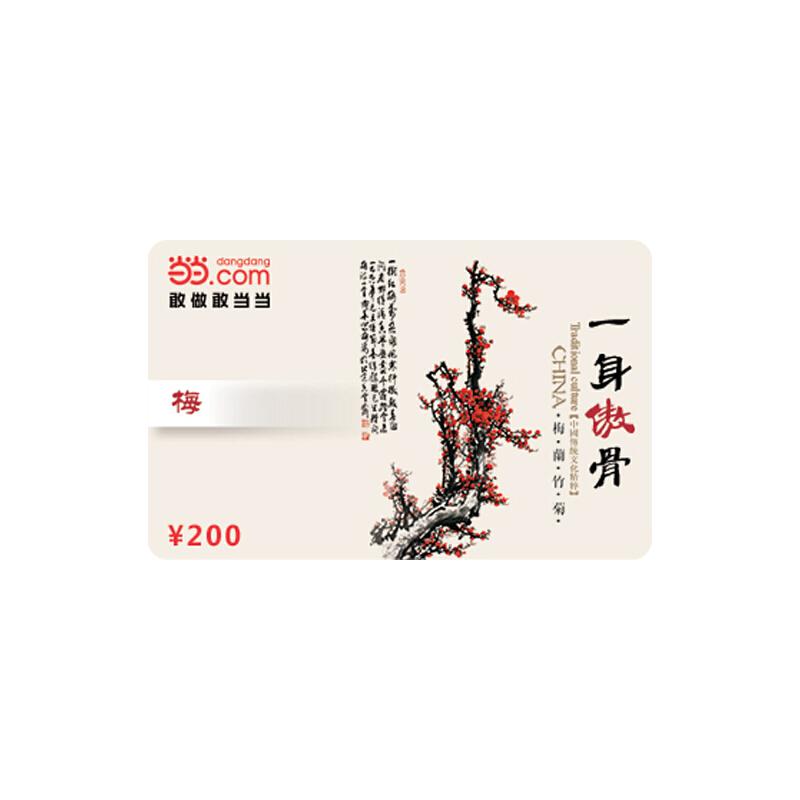 当当梅卡200元【收藏卡】 新版当当实体卡,免运费,热销中!