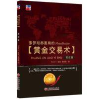【二手旧书9成新】索罗斯都要用的[黄金交易术]实战篇-老易-9787513622363 中国经济出版社