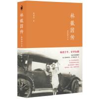 【二手书8成新】林徽因传(修订本 张清平 9787101105162