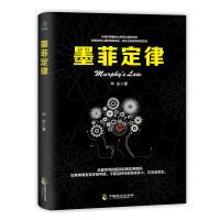 墨菲定律 �L靡世界的超��典��用案例,影�你一生的世界通行定律��籍 心理�W心理百科��籍正版