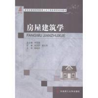 【二手旧书8成新】房屋建筑学 张九红,董仕君 9787568500005