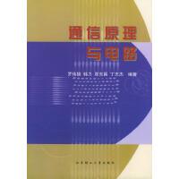 【二手旧书8成新】通信原理与电路 罗伟雄 9787810455862