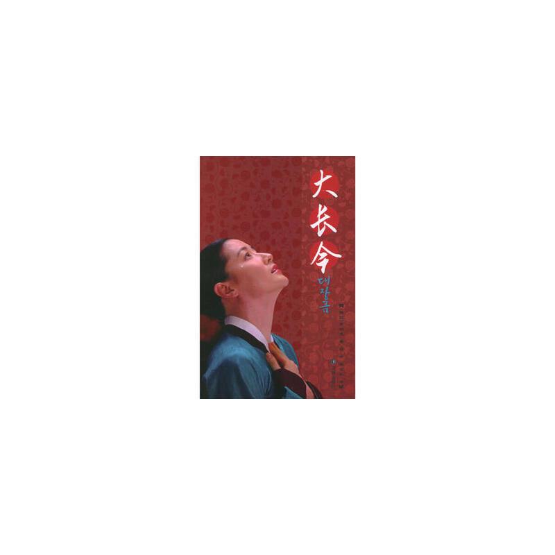 【新书店正版】大长今 (韩)金相宪 ,薛舟,徐丽红 9787806577721 译林出版社 【下单请看详情,品质保证,售后保障】