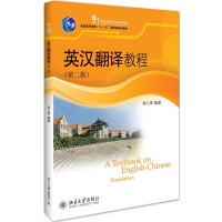 英汉翻译教程(第二版)